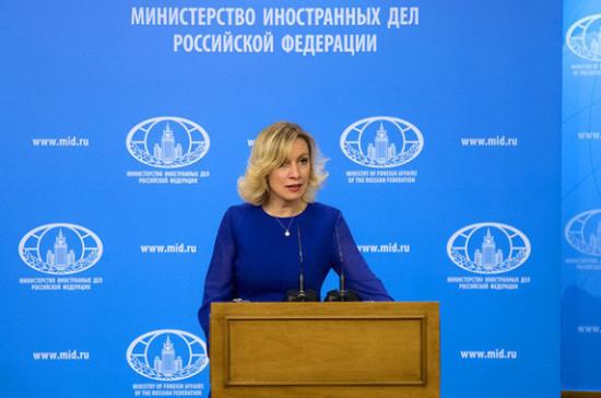 Захарова прокомментировала блокировку ФАН вGoogle