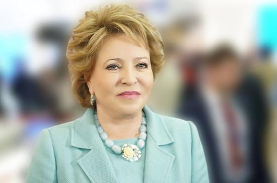 Валентина Матвиенко поздравила россиян с предстоящим Днём народного единства