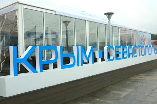 Госслужащим при расчёте субсидии на жильё учтут стаж работы в Крыму до 2014 года