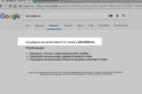Роскомнадзор попросил Google объяснить причину блокировки ФАН