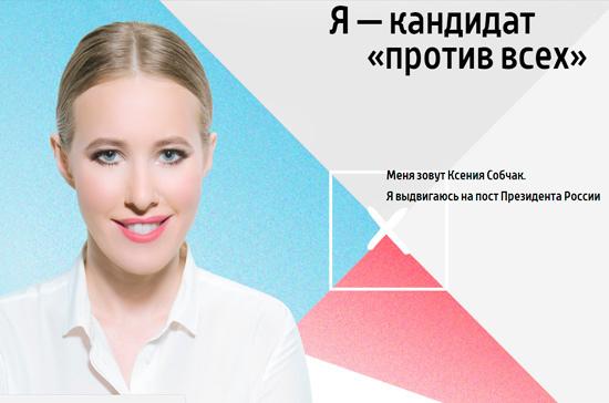 Представитель Собчак объяснила её слова о поддержке санкций против России