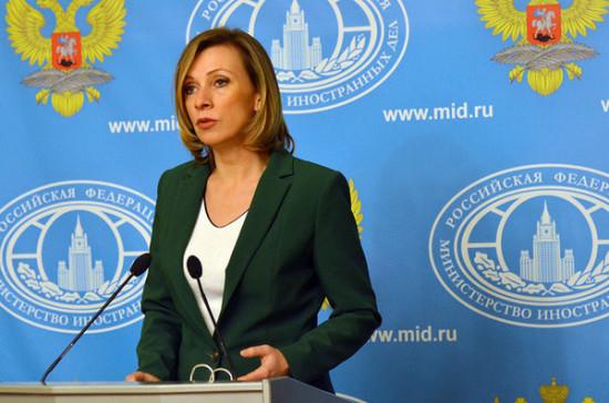 Захарова раскритиковала обвинения Мэй в адрес России
