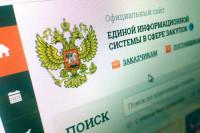 В Госдуме создадут рабочую группу по разработке изменений в закон о госзакупках