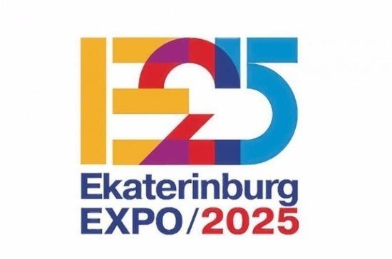 Россия представила заявку Екатеринбурга на проведение выставки ЭКСПО-2025