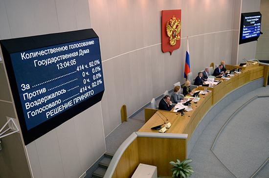 Закон о СМИ-иноагентах принят в третьем чтении