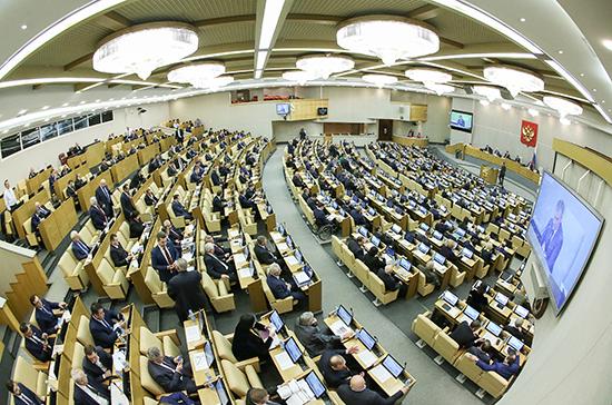 Госдума приняла во втором чтении проект бюджета Фонда социального страхования