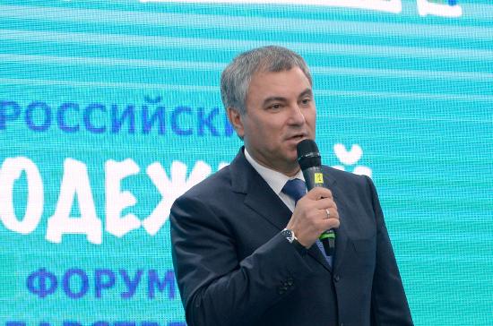 Володин предложил сделать Молодёжный форум ежегодным