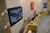 Бюджет ФОМС принят Госдумой в третьем чтении