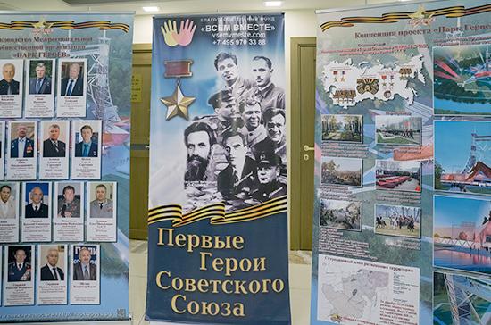 Выставка «Первые Герои Советского Союза» открылась в Совфеде