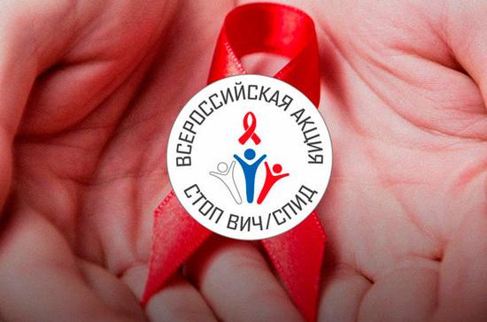 Граждане Подмосковья 1декабря смогут пройти бесплатное тестирование наВИЧ