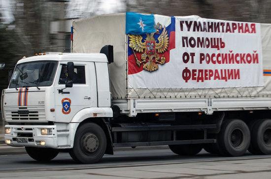 МЧС РФ вбудущем году продолжит доставлять гуманитарную помощь вДонбасс— Пучков