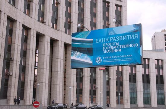 Ряд банковских операций ВЭБа освободили от НДС
