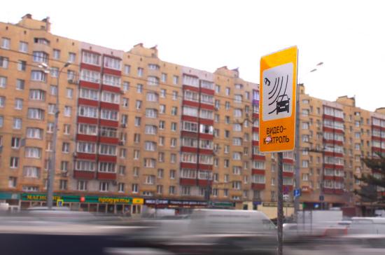 ВГД одобрили проект опередаче столице России части полномочий понарушениям ПДД