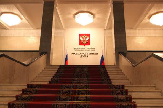 Запрет на проход в Госдуму СМИ-иноагентам вступил в силу