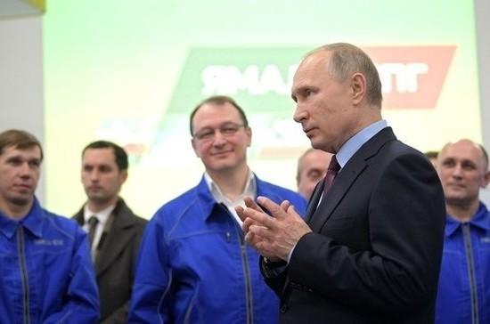 Путин призвал формировать спрос насжиженный газ внутри страны