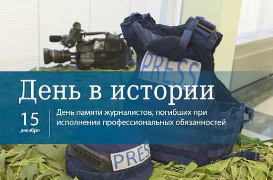 ВГрозном почтили память погибших корреспондентов