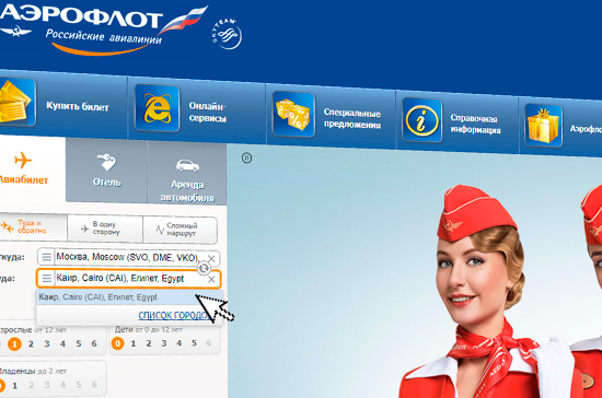 Министр авиации Египта вылетел в российскую столицу для подписания протокола поавиабезопасности