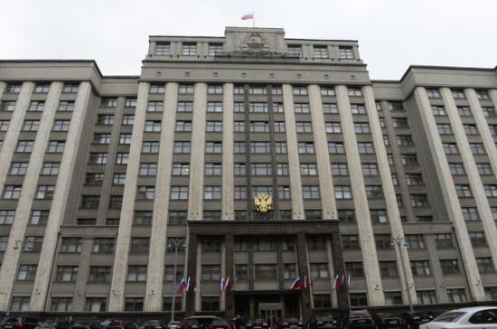 Государственная дума приняла вовтором чтении законодательный проект оналоговых льготах для негосударственных музеев