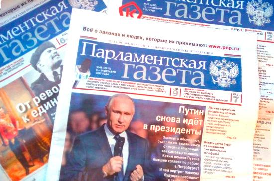 «Парламентская газета» стала лауреатом крымского конкурса СМИ