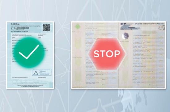 Получение электронного паспорта сделает ПТС недействительным