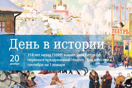 День 20 декабря в истории