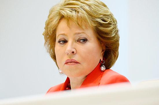 Валентина Матвиенко: Совфед готов обеспечить регионам необходимую поддержку