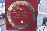 В Совете Федерации наградили самые успешные в работе с детьми города
