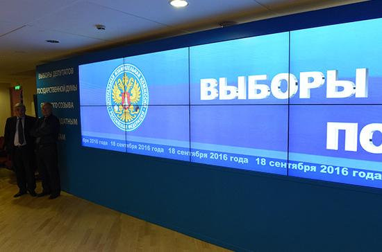 ЦИК получил уведомление о собрании группы избирателей в поддержку выдвижения Путина