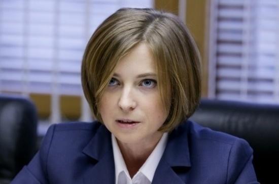 Поклонская предложила лишать депутатов мандата в случае утраты доверия