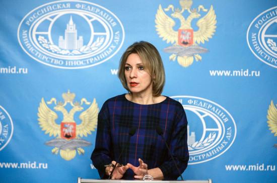 Захарова обвинила США вподталкивании украинской столицы кмасштабному кровопролитию вДонбассе