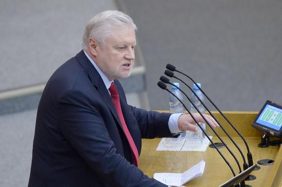 Сергей Миронов подвёл итоги года