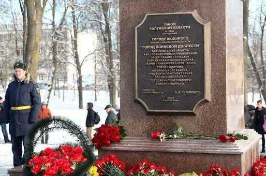В районном центре Калужской области открыли памятную стелу «Людиново — город воинской доблести»