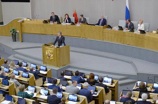 Осенняя сессия Госдумы завершена