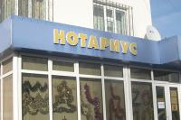Нотариусы осваивают труднодоступные регионы России