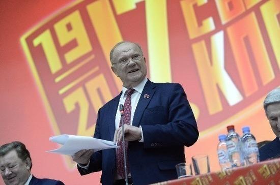 Зюганов представил основные положения программы КПРФ на президентских выборах