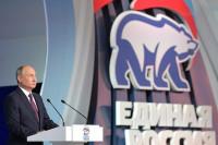 «Единая Россия» призывает голосовать за Путина