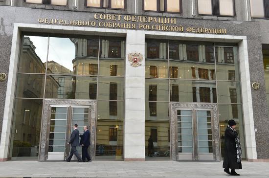 Совфед одобрил закон опожизненном заключении завербовку террористов