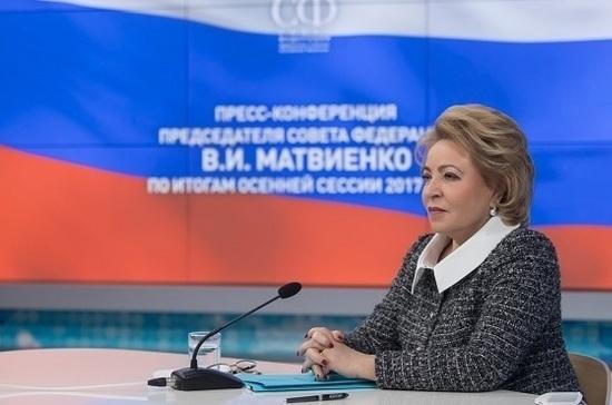 Матвиенко предложила зафиксировать в законе минимальную планку расходов на культуру