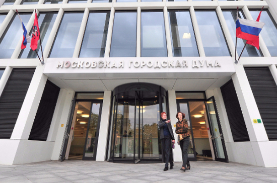 Мосгордума утвердила новые преференции для развития промышленности