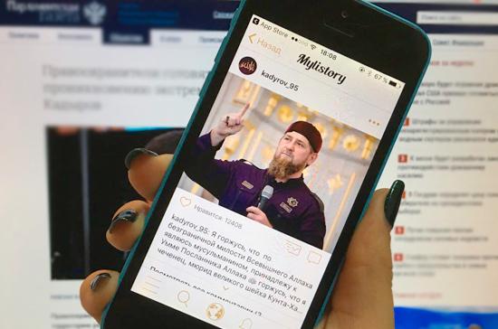 Чечня мигрирует в альтернативную соцсеть