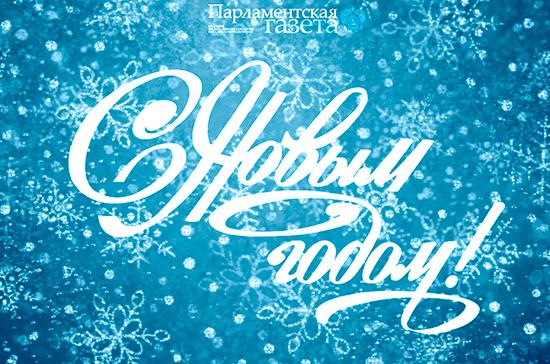 День 31 декабря в истории