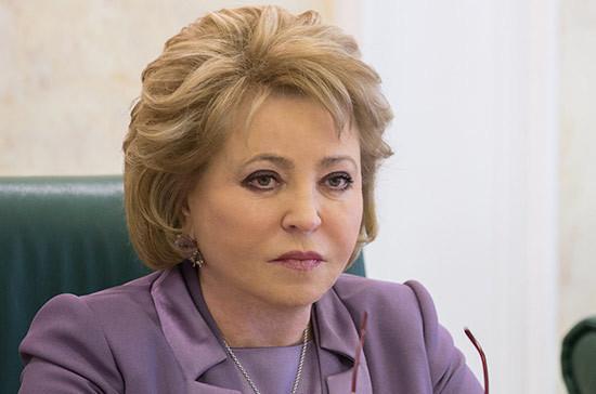 Матвиенко: бюджет на 2018 год подтверждает статус России как социального государства