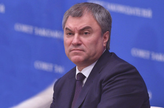 Вячеслав Володин выразил соболезнования в связи со смертью Державина