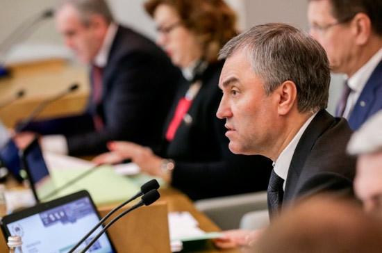 Володин рассказал, когда пройдут большие парламентские слушания о развитии цифровой экономики