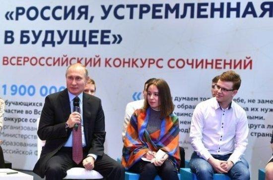 Путин призвал школьников изучать историю Крыма идорожить единством страны