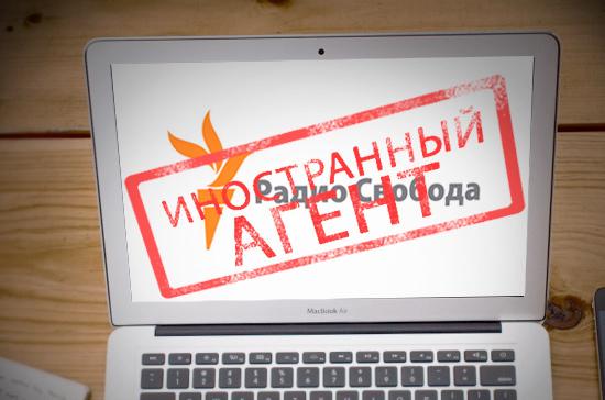 Государственная дума  впервом чтении приняла законодательный проект  оСМИ-иноагентах