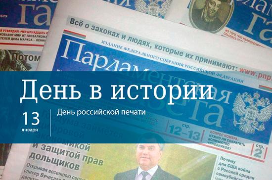 В РФ отмечают День печати