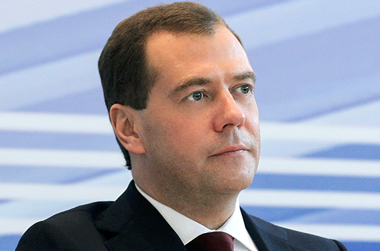 Медведев отметил важность защиты пенсий и зарплат от скачков мировой конъюнктуры