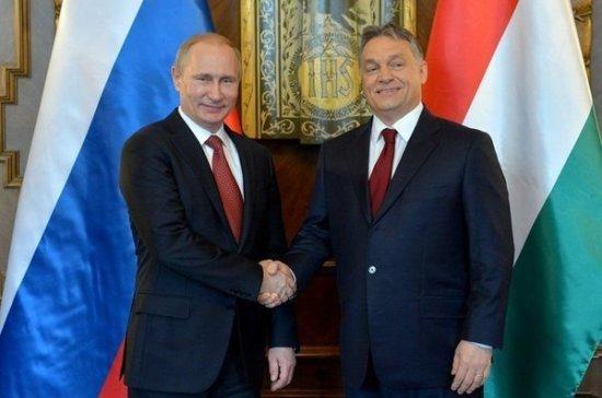 Премьер Венгрии рассказал, как Европе нужно строить отношения с Россией