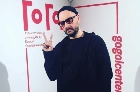 Серебренников обвинил экс-главбуха «Седьмой студии» воговоре